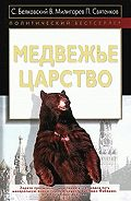 Станислав Белковский -Медвежье царство
