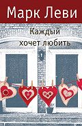 Марк  Леви -Каждый хочет любить