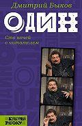 Дмитрий Львович Быков -Один. Сто ночей с читателем