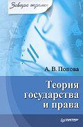 Анна Попова -Теория государства и права