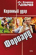 Владимир Колычев - Коронный удар