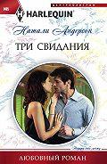 Натали Андерсон -Три свидания
