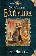 Вера Чиркова - Сестры Тишины. Болтушка