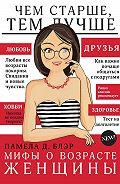Памела Блэр - Мифы о возрасте женщины