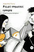 Ольга Андреева -Раздел имущества супругов. Ответы на все вопросы