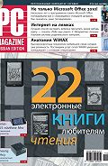 PC Magazine/RE -Журнал PC Magazine/RE №09/2010