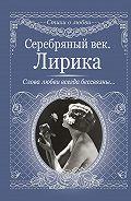 Анатолий Мариенгоф -Серебряный век. Лирика