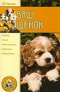 Юлия Сергеенко - Ваш щенок