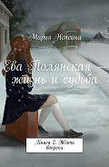 Мария Непеина -Ева Полянская – жизнь и судьба. Книга2. Жить вопреки