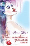 Алиса Берг -Три мгновения грешного лета
