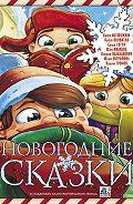 Катя Оковитая - Новогодние сказки (сборник)