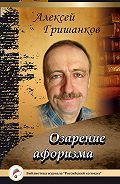 Алексей Гришанков - Озарение афоризма