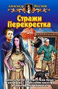 Александр Маслов -Стражи Перекрестка