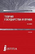 Светлана Бошно - Теория государства и права