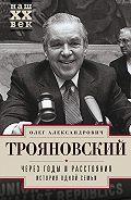 Олег Трояновский -Через годы и расстояния. История одной семьи