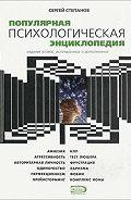 Сергей Степанов -Популярная психологическая энциклопедия
