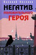 Василий П. Аксенов - Храм