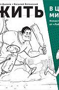 Михаил Дьяков -Выжить в цифровом мире. Иллюстрированные советы от «Лаборатории Касперского»