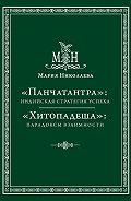 Мария В. Николаева - «Панчатантра»: индийская стратегия успеха. «Хитопадеша»: парадоксы взаимности (сборник)