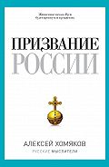 Алексей Хомяков -Призвание России (сборник)