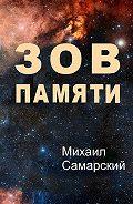 Михаил Самарский -Зов памяти