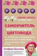 Октябрина Ганичкина -Самоучитель начинающего цветовода