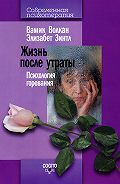 Вамик Волкан -Жизнь после утраты. Психология горевания