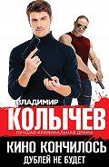 Владимир Колычев - Кино кончилось. Дублей не будет