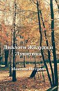 Максим Петров - Диалоги Жёлудя и Лунатика