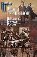 Михаил Гершензон - Избранное. Молодая Россия