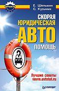 С. Кузьмин -Скорая юридическая АВТОпомощь. Лучшие советы www.avtotut.ru