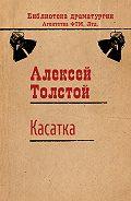 Алексей Толстой -Касатка