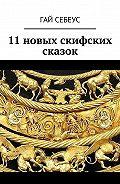 Гай Себеус -11новых скифских сказок