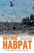 Маттиас Наврат -Предприниматели