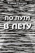 Роман Сенчин - По пути в Лету