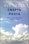 Сергей Саканский -Смерть поэта
