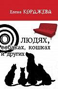 Елена Корджева -О людях, собаках, кошках и других (сборник)