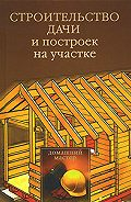 Юлия Рычкова - Строительство дачи и построек на участке