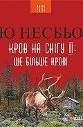 Ю Несбьо -Кров на снігу ІІ: Ще більше крові