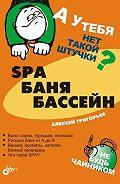 А. А. Григорьев - SPA, баня, бассейн