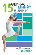 Синтия Вейдер -Боди-балет. 15 минут в день