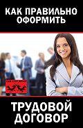 Мария Иванова - Как правильно оформить трудовой договор