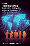 Олег Демидов - Глобальное управление Интернетом и безопасность в сфере использования ИКТ: Ключевые вызовы для мирового сообщества