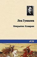 Лев Гумилев -Открытие Хазарии