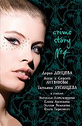 Дарья Донцова -Crime story № 4 (сборник)