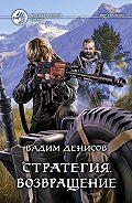 Вадим Денисов -Стратегия. Возвращение