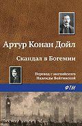 Артур Конан Дойл -Скандал в Богемии