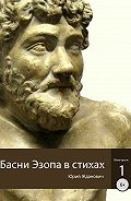 Юрий Жданович -Басни Эзопа в стихах. Выпуск 1