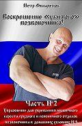 Петр Филаретов - Упражнение для укрепления мышечного корсета грудного и поясничного отделов позвоночника в домашних условиях. Часть 5
