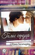 Юлия Богатырёва -Голос сердца